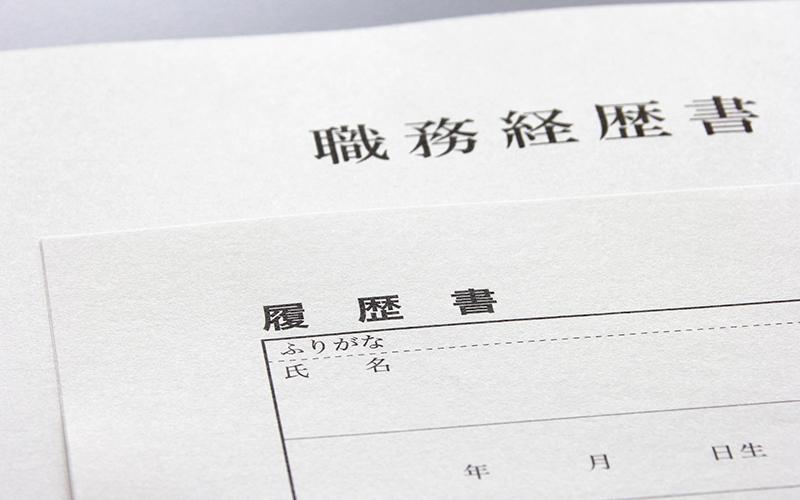 【対策1・書類】「第二新卒」が最もアピールできる、「職務経歴書」の作り方